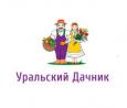 Уральский Дачник