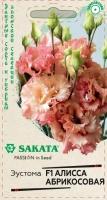 Цветы Эустома Алисса абрикосовая F1