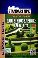 Стандарт NPK для вечнозеленых