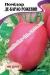 Помидор Де Барао розовый