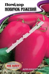 Помидор Новичок розовый