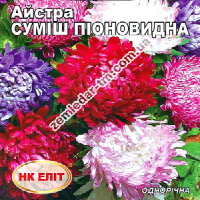 Цветы Астра смесь Пионовидная
