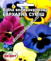 Цветы Виола смесь крупноцветковая Бархатная