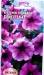Цветы Петуния Бригитта F1