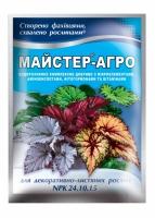 Удобрение Мастер-Агро для декоративно-лиственных растений