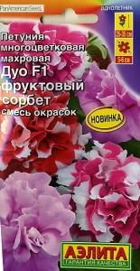 Цветы Петуния Дуо F1 смесь Фруктовый сорбент