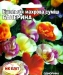 Цветы Эшшольция Балерина смесь