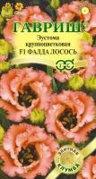 Цветы Эустома Фалда Лосось F1 крупноцветковая