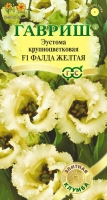 Цветы Эустома Фалда желтая F1 крупноцветковая
