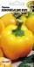 Перец сладкий Калифорнийское Чудо Желтый