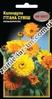 Цветы Календула смесь Гитана