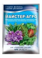 Удобрение Мастер-Агро для комнатных растений