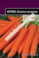 Морковь Лисичка-Сестричка