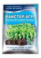 Удобрение Мастер-Агро для рассады овощей и цветов