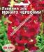 Цветы Львиный Зев Монарх красный