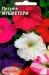 Цветы Петуния смесь Мушкетеры