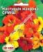 Цветы Настурция смесь Махровая