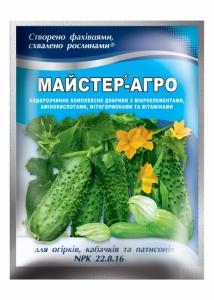 Удобрение Мастер-Агро для огурцов, кабачков, патиссонов