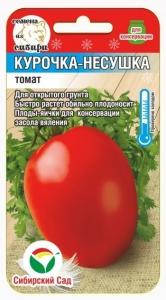 Помидор Курочка-несушка