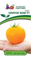 Помидор Оранж Биф F1