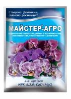 Удобрение Мастер-Агро для орхидей