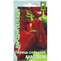Перец сладкий Анастасия 0,3 гр