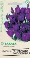 Цветы Эустома Пикколо фиолетовая F1