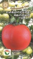 Помидор Сибирское яблоко