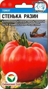 Помидор Стенька Разин