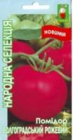 Помидор Волгоградский розовый (Дн)