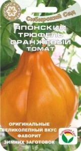 Помидор Японский трюфель оранжевый