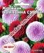 Цветы Георгины смесь Помпонная махровая