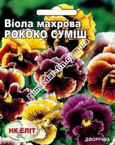 Цветы Виола смесь Роккоко