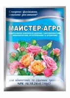 Удобрение Мастер-Агро для роз