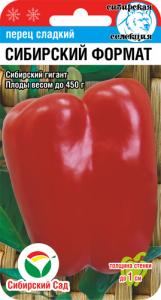 Перец сладкий Сибирский Формат