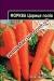 Морковь Царица Полей