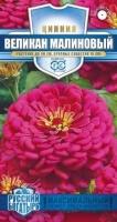 Цветы Циния Великан малиновый