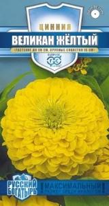 Цветы Циния Великан желтый