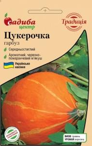 Тыква Цукерочка