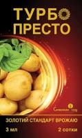 Инсектицид Турбо Престо