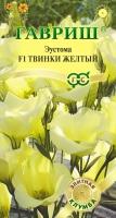 Цветы Эустома Твинки желтый F1