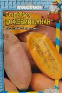 Тыква Розовый банан