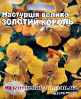 Цветы Настурция Золотой Король